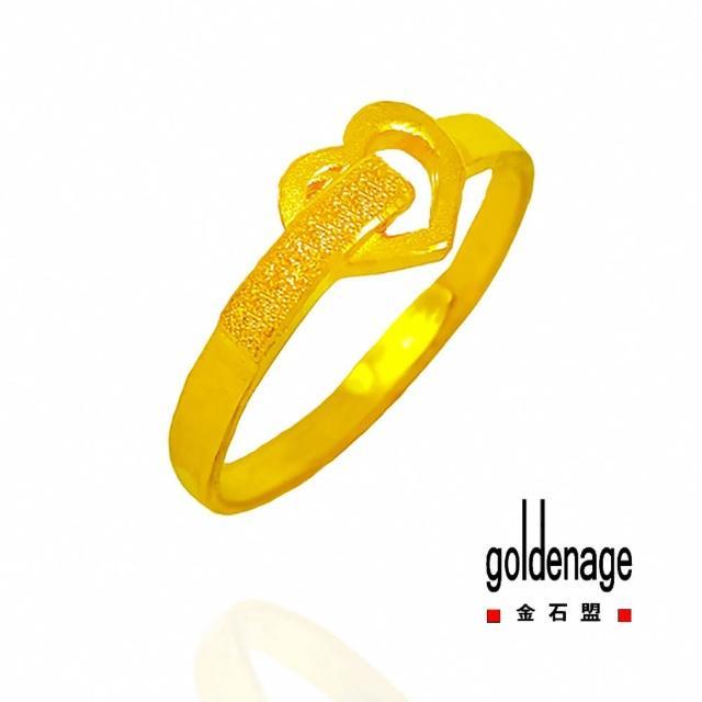 【金石盟】同心黃金戒0.63錢±0.02錢(招財 避邪 保平安)