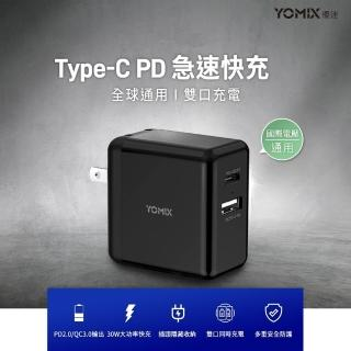 YOMIX優迷 USB/Type C 30W快速充電器(支援QC3.0/PD)