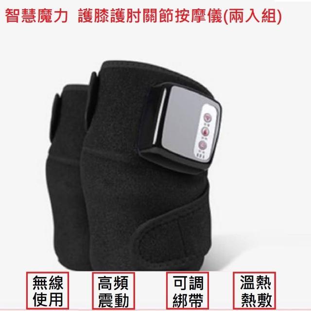 【Smart bearing 智慧魔力】頂級升級款熱敷墊 熱敷按摩器 磁力透氣綁帶(兩入組/雙膝/雙肘/雙肩)