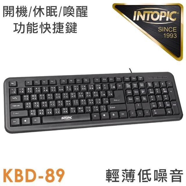 【INTOPIC】USB標準鍵盤(KBD-89)