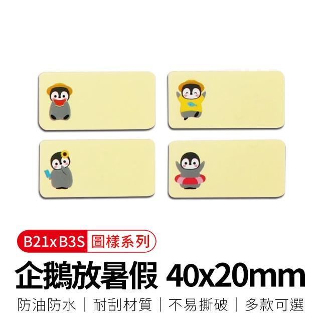 【精臣】B21拾光標籤紙-企鵝放暑假40x20