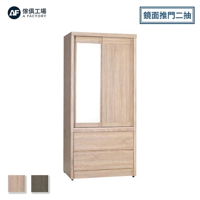 【A FACTORY 傢俱工場】諾米 3尺推門二抽鏡面衣櫃