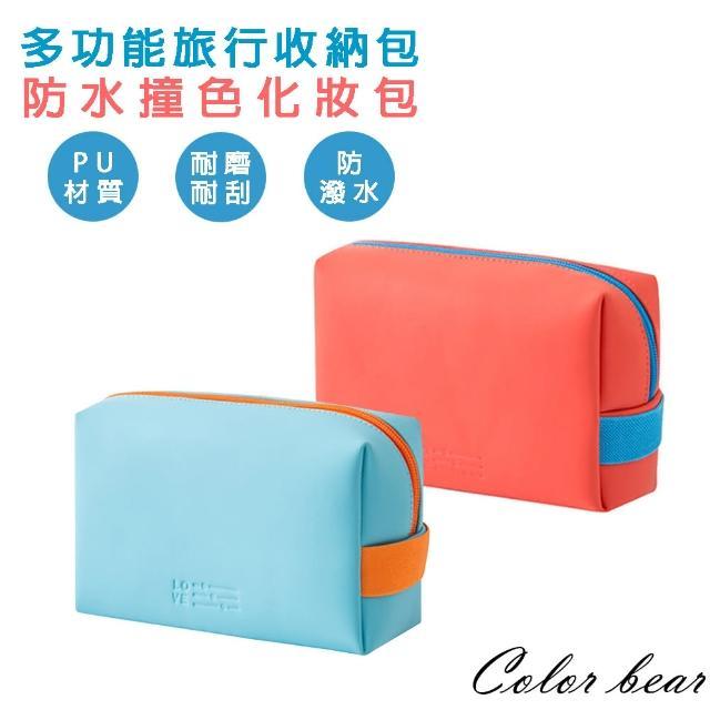 【卡樂熊】PU磨砂質感方形撞色造型化妝包/收納包(兩色)