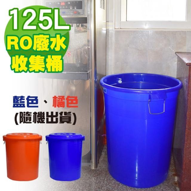 【G+ 居家】MIT 台製RO廢水收集桶 萬用桶125L(1入組-附蓋附提把 隨機色出貨)