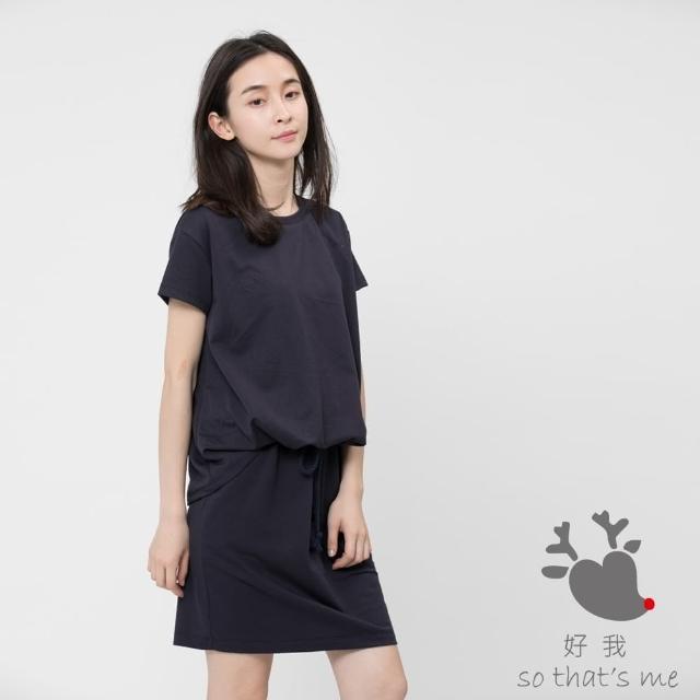 【so that's me 好我】法國毛圈假兩件衣裙洋裝(深藍)