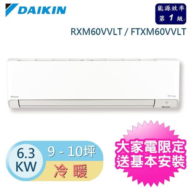 【DAIKIN 大金】橫綱V系列9-10坪R32變頻分離式冷暖冷氣(RXM60VVLT/FTXM60VVLT)