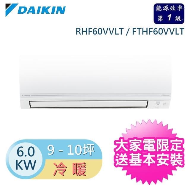 【DAIKIN 大金】經典系列9-10坪R32變頻分離式冷暖冷氣(RHF60VVLT/FTHF60VVLT)