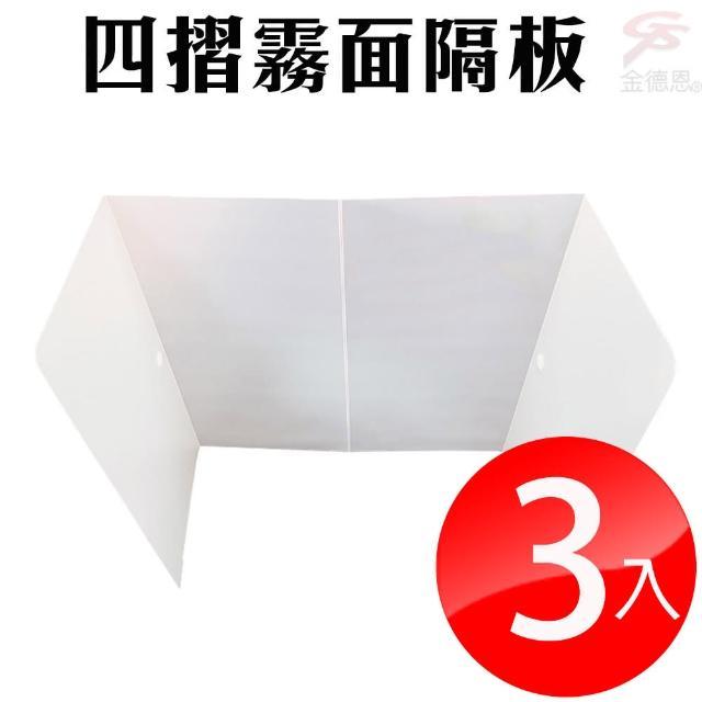 【金德恩】3入便攜四摺霧面防疫隔板45x51x25cm(贈:抗菌巾隨機色)