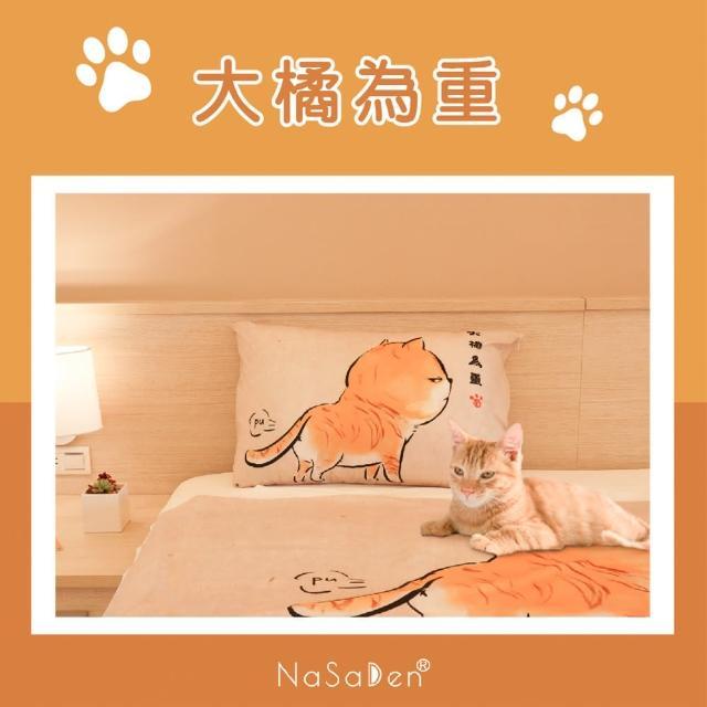 【NaSaDen 納莎登】大橘為重喵好眠枕(貓咪圖案枕頭)