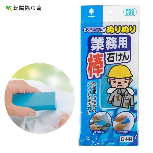 【日本紀陽除虫菊】強力清潔洗衣皂棒110g(工作服適用)