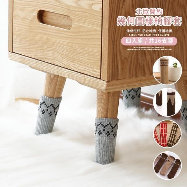 【BonBon naturel】北歐簡約幾何圖樣針織質感靜音椅腳套-16入(多種款式可挑選)