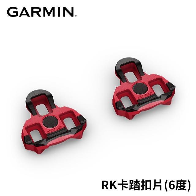 【GARMIN】Rally RK卡踏扣片6度
