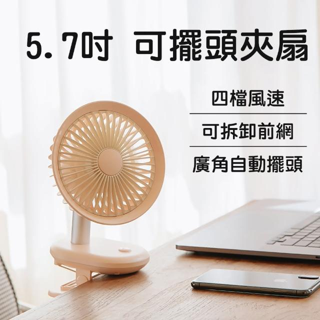 【Fameli】USB充電 可擺頭夾扇(夾式小電扇 嬰兒車風扇 隨身風扇)