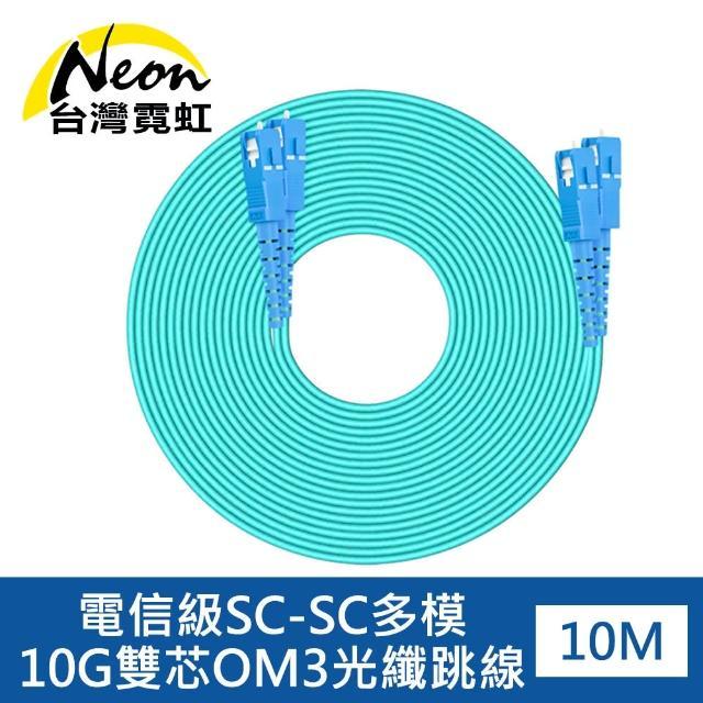【台灣霓虹】電信級SC-SC多模10G雙芯OM3光纖跳線10米