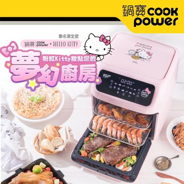 【CookPower 鍋寶】Kitty聯名限定款-智能健康氣炸烤箱12L(AF-1250PK)