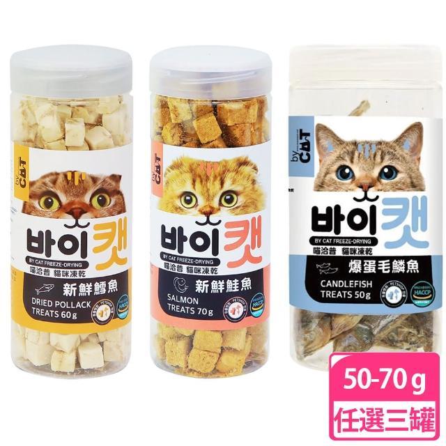 【喵洽普】貓咪凍乾零食50-70g(任選三入組)