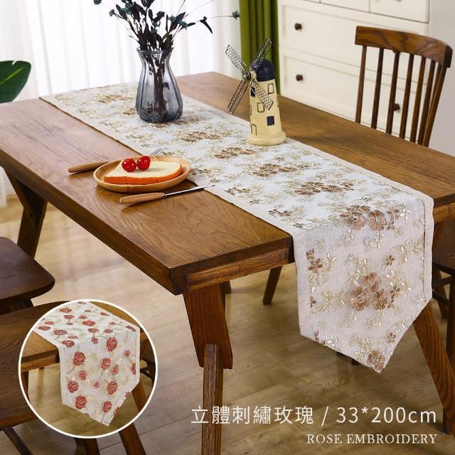 【BonBon naturel】夏莫尼立體刺繡玫瑰浪漫桌旗-33*200cm(多種顏色可挑選)