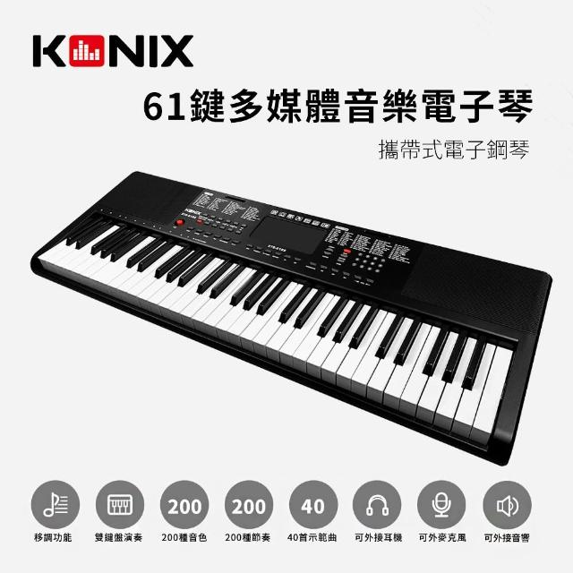 【KONIX】61鍵多媒體音樂電子琴S6188(攜帶式電子鋼琴 移調功能 可外接耳機麥克風)