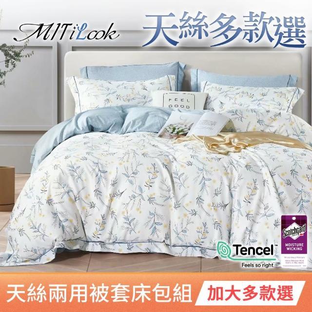 【MIT iLook】頂級台灣製萊賽爾天絲兩用被套床包組(加大/多款可選)