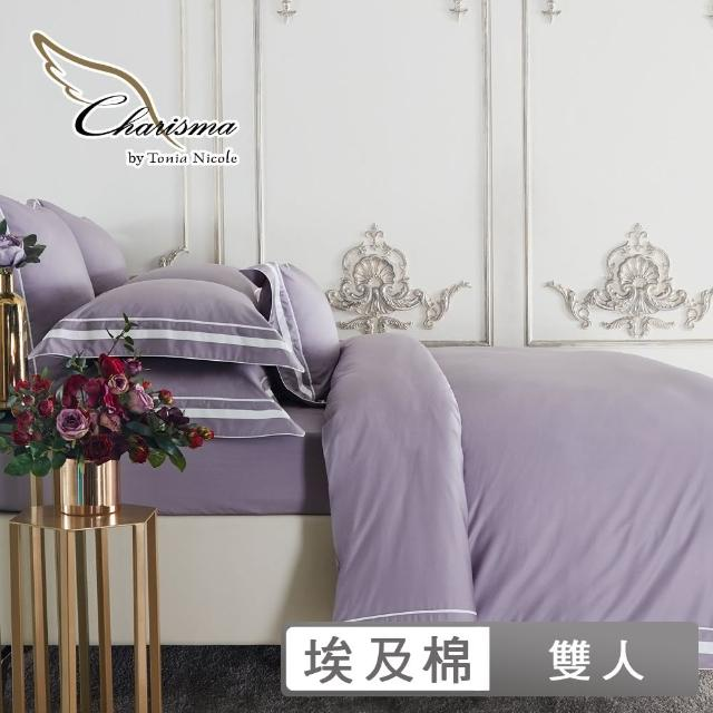 【Charisma】煙燻藕荷500織埃及棉四件式被套床包組(雙人)