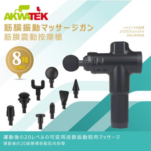 【AKWATEK】USB充電20段筋膜震動按摩槍AK-04051(附8種按摩頭)