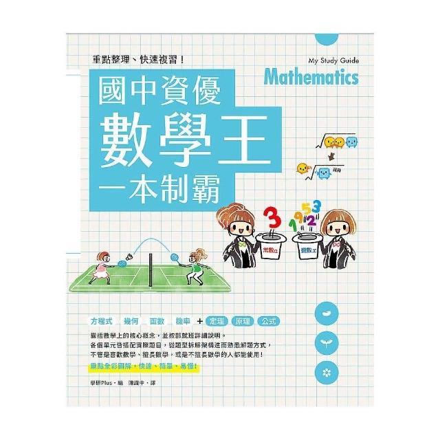 重點整理、快速複習!國中資優數學王一本制霸