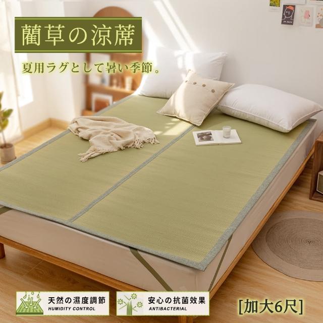 【BELLE VIE】日式純天然藺草蓆透氣涼墊/床墊/和室墊/客廳墊/露營可用(雙人加大180x188cm)
