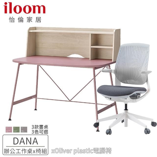 【iloom 怡倫家居】Dana 創作工作桌椅組 1桌1椅 多款可選(辦公桌 工作桌 學習桌)