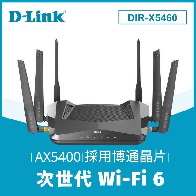 【獨家-防毒軟體組】D-Link 友訊★DIR-X5460 AX5400 WIFI6 博通晶片 wifi分享器+趨勢科技智慧網安管家