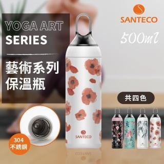【Santeco】法國 YOGA ART系列 保溫瓶 四色 原廠公司貨(法國/保溫瓶/健康/環保)