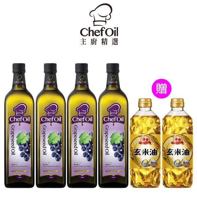 【主廚精選ChefOil】葡萄籽油1000mlx4瓶禮盒組(贈泰山玄米油600mlx2瓶)