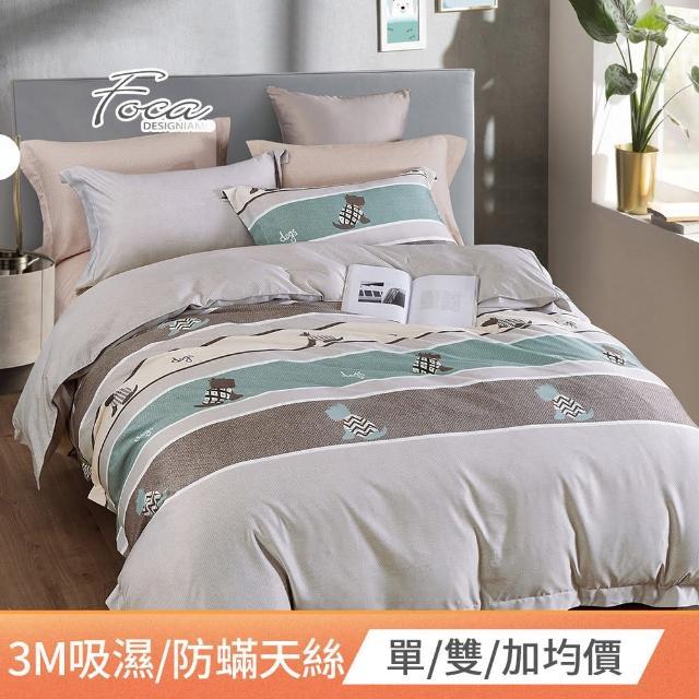 【Betrise】贈寢具專用洗衣袋X1 3M吸濕排汗/德國銀離子防蹣天絲兩用被床包組(單/雙/加/多款任選)