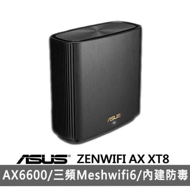 【獨家-防毒軟體組】ASUS 華碩 ZenWiFi XT8單入AX6600 Mesh WI-FI 6 三頻網狀無線路由器+趨勢科技網安管家