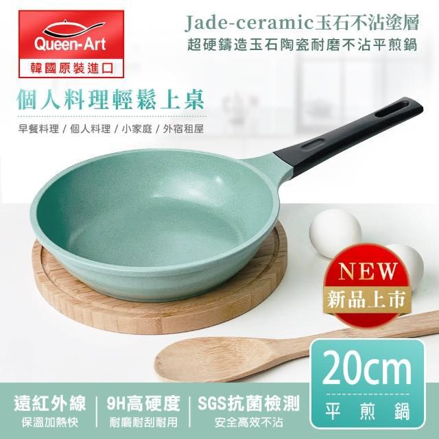 【韓國Queen Art】超硬鑄造玉石陶瓷耐磨不沾平煎鍋20CM
