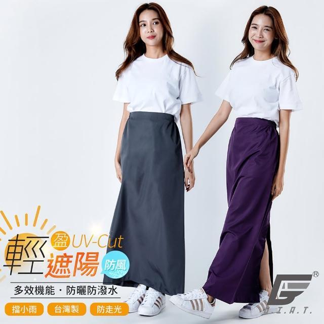 【GIAT】台灣製UPF50+防潑水機能防曬裙(後黏設計 / F-XL)