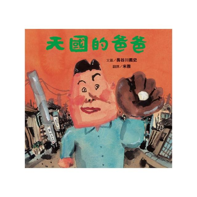 【維京國際】天國的爸爸(新版)-注音版