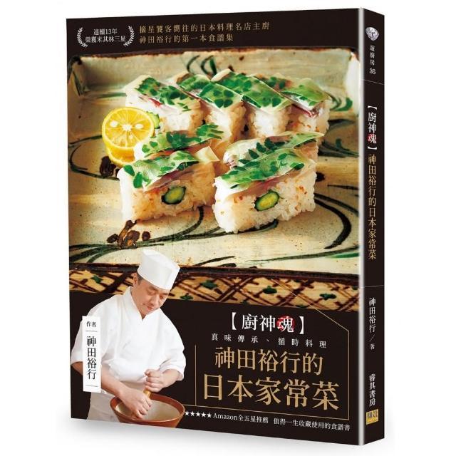 神田裕行的日本家常菜