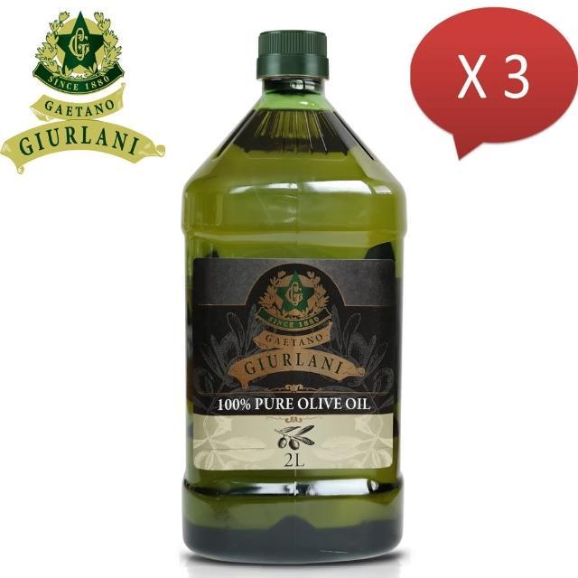 【義大利Giurlani】老樹純橄欖油(2Lx3瓶)