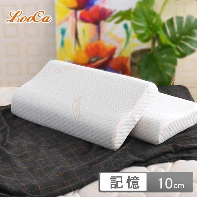 【LooCa】親膚天絲人體工學記憶枕(2入-品特)