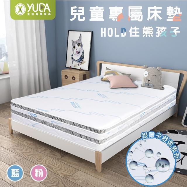 【YUDA 生活美學】PLUS款_太空記憶墊+天然乳膠+硬式獨立筒床墊 技術添加負離子表布 3.5尺單人