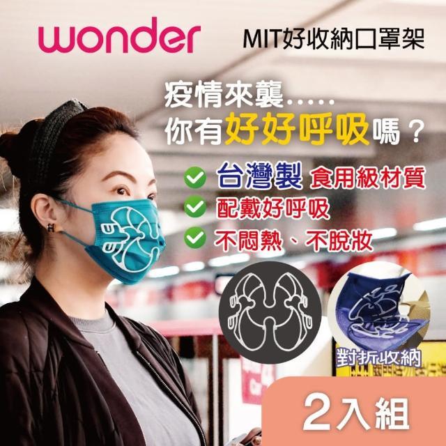 【WONDER 旺德】MIT好收納口罩架 WA-J07H(2入)