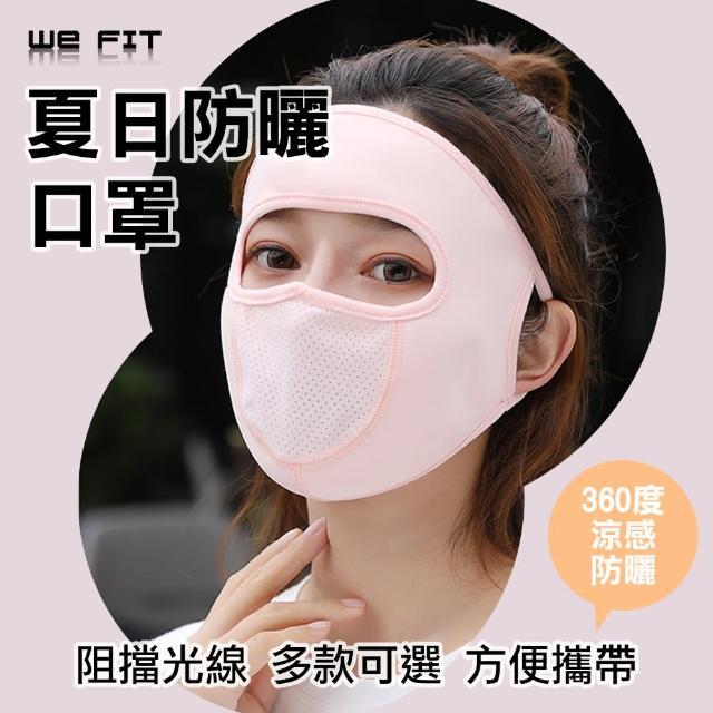 【WE FIT】薄款防曬防塵透氣冰絲防護全臉口罩面罩(SG053)