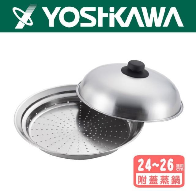 【YOSHIKAWA】不鏽鋼蒸盤(24~26 cm 鍋具適用)