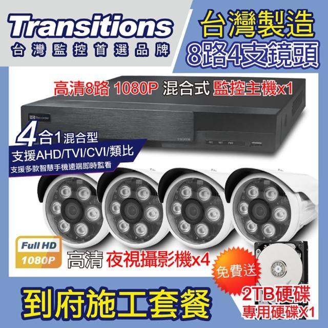 【全視線】台灣製造 8路DVR+4支 TS-TVI8G 到府安裝施工套餐(贈 2TB硬碟)