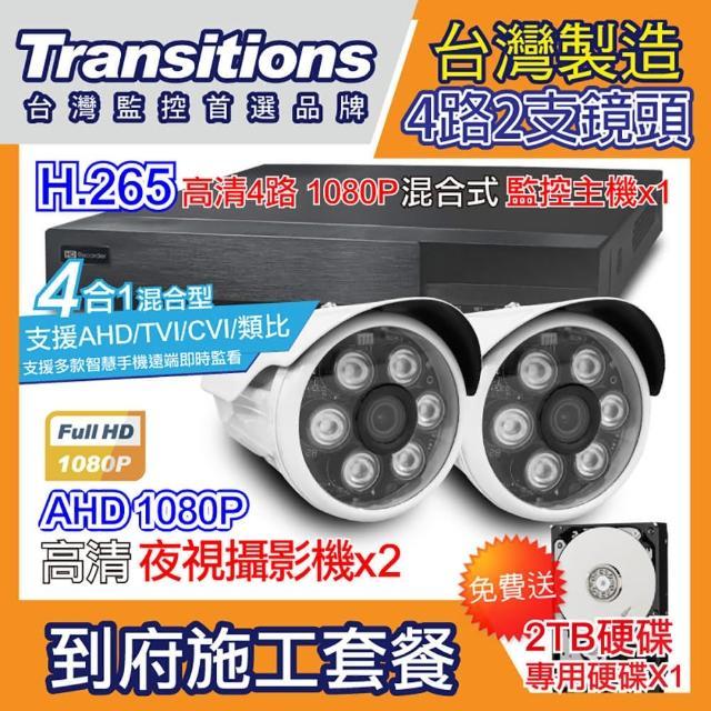 【全視線】台灣製造 4路DVR+2支 TS-TVI8G 到府安裝施工套餐(贈 2TB硬碟)