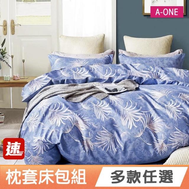 【A-ONE】雪紡棉被套床包組(單/雙/加大 多款任選)
