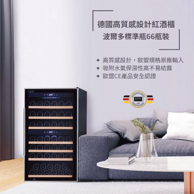 【CASO】德國 CASO 雙溫控紅酒櫃 66瓶裝 酒櫃 SW-66(雙溫控紅酒櫃)
