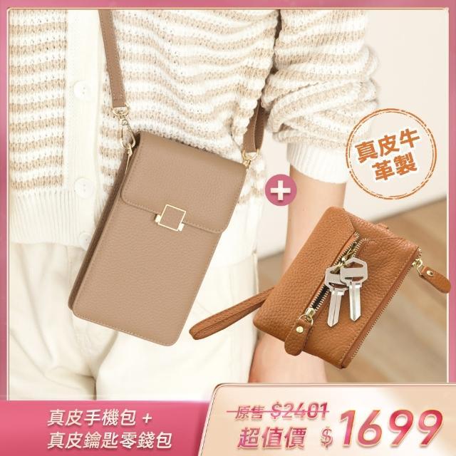 【CHENSON】真皮 5卡iPhone手機包斜背包 小包 母親節 杏(W20521-2)