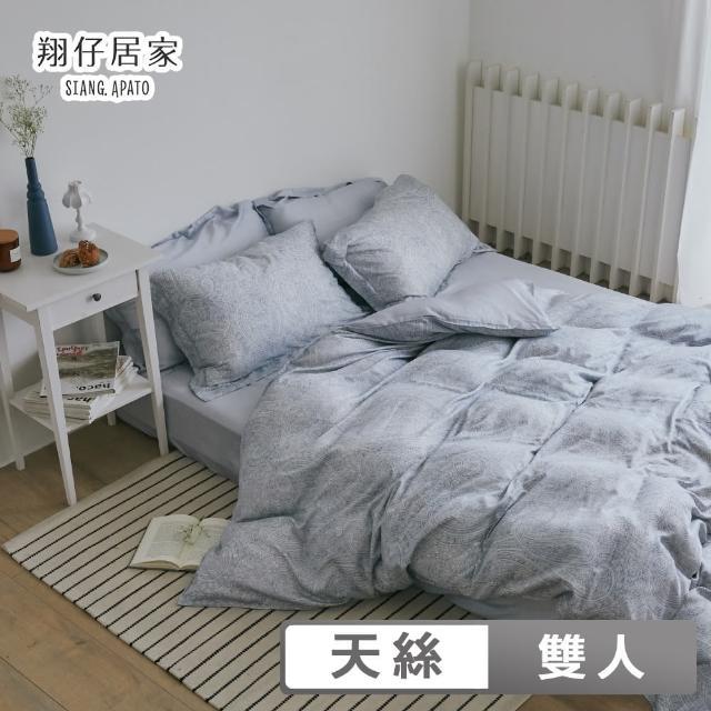 【翔仔居家】台灣製 100%天絲 兩用舖棉被套床包4件組 Blueming(雙人)