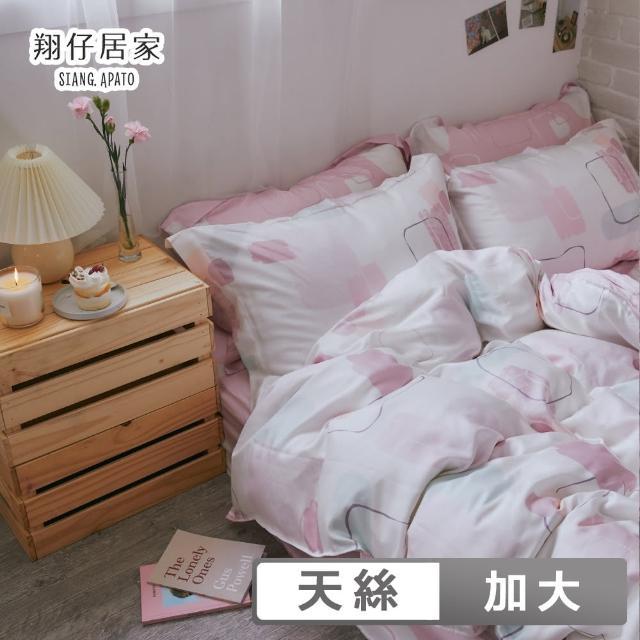 【翔仔居家】台灣製 100%天絲 兩用舖棉被套床包4件組 Cube Berry(加大)